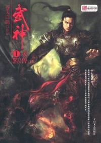 Martial God