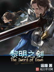 Sword of Dawn