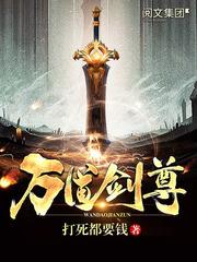 Myriad Dao Sword Venerable