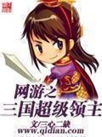 Super Landgraf of the Online Game's Three Kingdoms