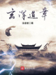 Heaven's Dao Chapter