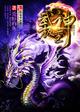 Ultimate Martial Divine King