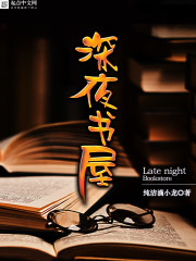 Late Night Book House