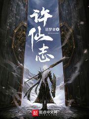 Xu Xian's Annals