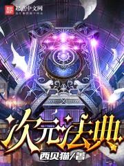 Dimensional Codex