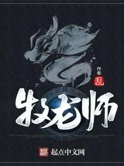 Dragon Herder