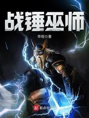 Warhammer Wizard