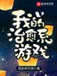 My Iyashikei Game