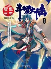 Douluo Dalu 5 - Rebirth of Tang San