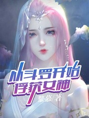 Douluo Dalu: Capture the Goddess from Douluo