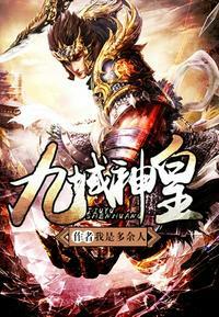 Nine Domain God Emperor