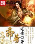 Senior Emperor