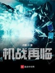 Return of the Machine War
