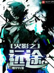 Hokage: Ryo's Path