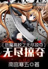 Endless Plunder in High School DxD