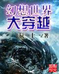Fantasy World Transmigration