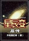 Stellar Transformation: The Sequel