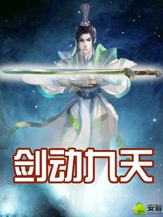 Sword Moves the Nine Heavens