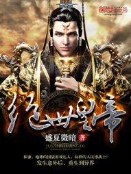 Exceptional Sovereign Emperor