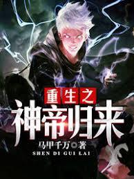 Return of the Reborn God Emperor