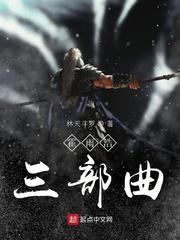 Hao Yuhao's Trilogy